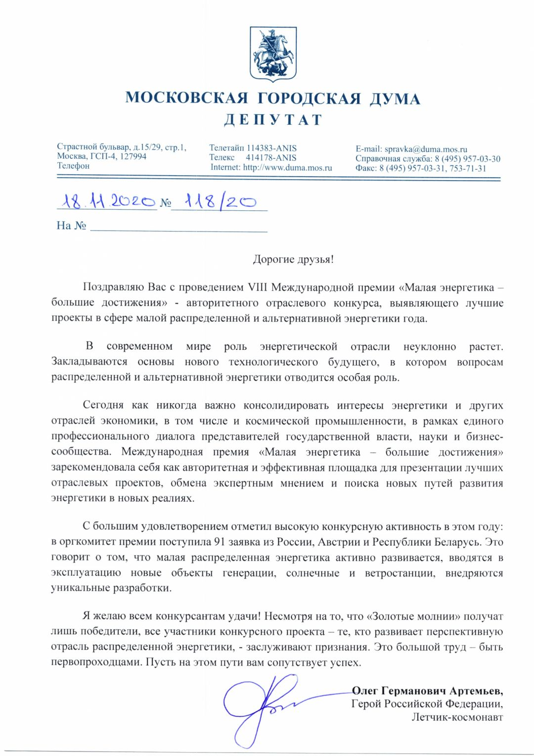 Greeting appeal from the Hero of the Russian Federation, pilot-cosmonaut Oleg Artemiyev