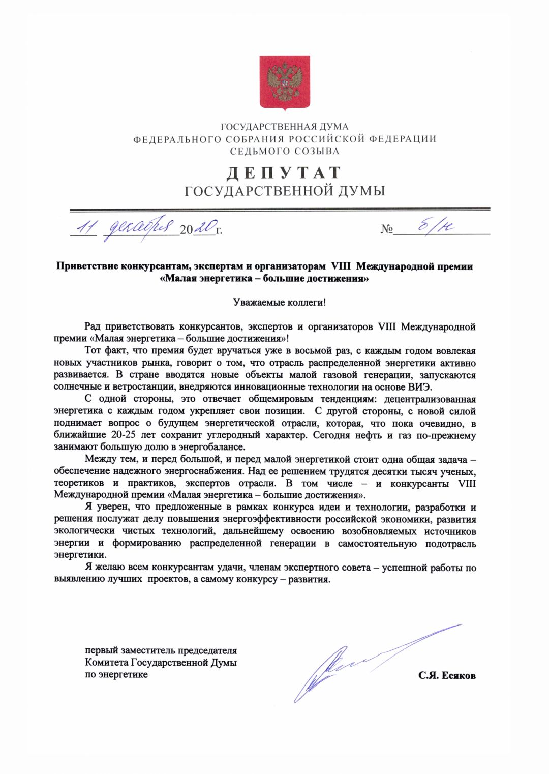 Greeting appeal of the State Duma First Deputy Chairman on power industry Sergei Yesyakov