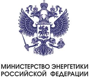 Ministry of Energy of the Russian Federation